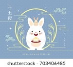 jugoya or tsukimi   japan moon... | Shutterstock .eps vector #703406485