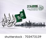 saudi arabia national day in... | Shutterstock .eps vector #703473139