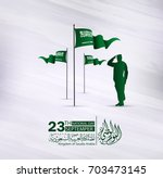 saudi arabia national day in... | Shutterstock .eps vector #703473145