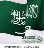 saudi arabia national day in... | Shutterstock .eps vector #703473169