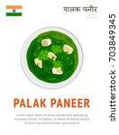 palak paneer. national indian... | Shutterstock .eps vector #703849345