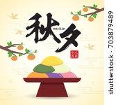 chuseok or hangawi   korean... | Shutterstock .eps vector #703879489