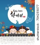 'rich harvest and happy chuseok ... | Shutterstock .eps vector #704255077