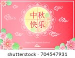 chinese mid autumn festival... | Shutterstock .eps vector #704547931