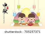 mid autumn festival or zhong... | Shutterstock .eps vector #705257371