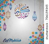 eid mubarak greeting islamic...   Shutterstock .eps vector #706159345