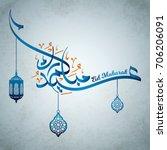 eid mubarak arabic calligraphy... | Shutterstock .eps vector #706206091