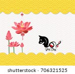 chinese new year background... | Shutterstock .eps vector #706321525