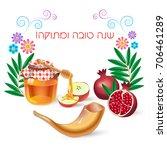 rosh hashana card   jewish new... | Shutterstock . vector #706461289