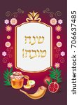 rosh hashana card   jewish new... | Shutterstock .eps vector #706637485