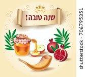 happy new year  rosh hashanah... | Shutterstock .eps vector #706795351