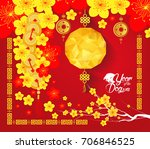 happy chinese new year 2018... | Shutterstock .eps vector #706846525
