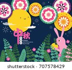 moon rabbits cartoon character... | Shutterstock .eps vector #707578429