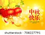 chinese lantern festival design.... | Shutterstock .eps vector #708227791