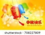 chinese lantern festival design.... | Shutterstock .eps vector #708227809
