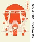 Japanese Tourism Poster...