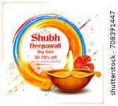 illustration of burning diya on ... | Shutterstock .eps vector #708391447