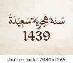 hijri year logo vector in...   Shutterstock .eps vector #708455269