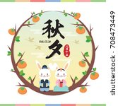 chuseok or hangawi   korean... | Shutterstock .eps vector #708473449