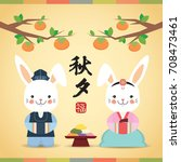 chuseok or hangawi   korean... | Shutterstock .eps vector #708473461