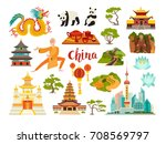 china landmarks vector icons... | Shutterstock .eps vector #708569797