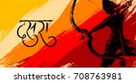 vector illustration. indian... | Shutterstock .eps vector #708763981