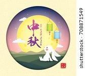 mid autumn festival or zhong... | Shutterstock .eps vector #708871549