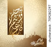 happy eid mubarak with arabic... | Shutterstock .eps vector #709282297