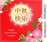 chinese mid autumn festival... | Shutterstock . vector #709336621
