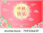 chinese mid autumn festival... | Shutterstock . vector #709336639