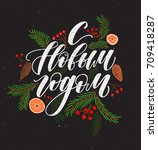 happy new year in russian.... | Shutterstock .eps vector #709418287