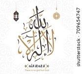 vector of arabic calligraphy... | Shutterstock .eps vector #709654747