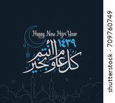 Happy New Hijri Year  Islamic...