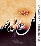 happy new hijri year 1439 ... | Shutterstock .eps vector #710459107