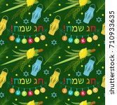 happy sukkot seamless pattern.... | Shutterstock .eps vector #710933635