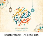 happy hijri year vector in... | Shutterstock .eps vector #711251185