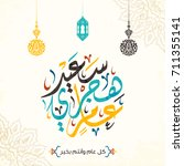 happy hijri year vector in... | Shutterstock .eps vector #711355141