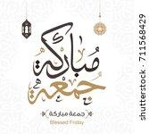 vector of jumah mubarakah ... | Shutterstock .eps vector #711568429