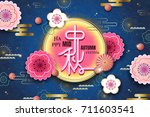 chinese happy mid autumn... | Shutterstock .eps vector #711603541