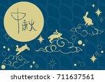 chinese mid autumn festival... | Shutterstock .eps vector #711637561