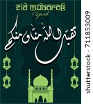eid mubarak | Shutterstock .eps vector #711853009