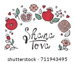 jewish new year holiday.... | Shutterstock .eps vector #711943495