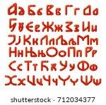 serbian stylized cyrillic... | Shutterstock .eps vector #712034377