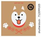 year of dog 2018  invitation... | Shutterstock .eps vector #712099105