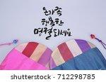 hangul calligraphy  'happy...   Shutterstock . vector #712298785