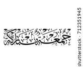 Arabic Calligraphy Of Friday...