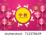 chinese happy mid autumn... | Shutterstock .eps vector #712378639