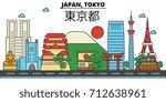 japan  tokyo. city skyline ... | Shutterstock .eps vector #712638961