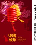 chinese lantern and mid autumn... | Shutterstock .eps vector #712823275