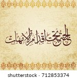 arabic calligraphy for a famous ...   Shutterstock .eps vector #712853374